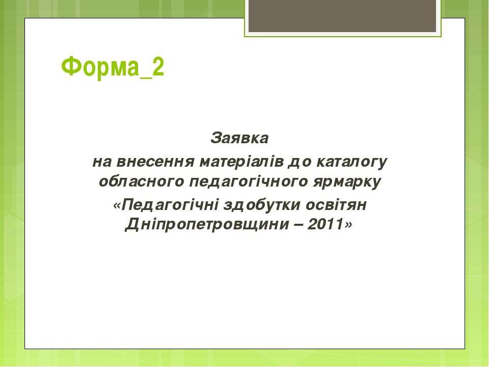 Форма_2 Заявка на внесення матеріалів до каталогу обласного педагогічного ярм...