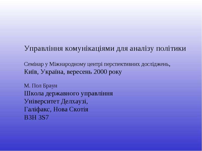 Управління комунікаціями для аналізу політики Семінар у Міжнародному центрі п...