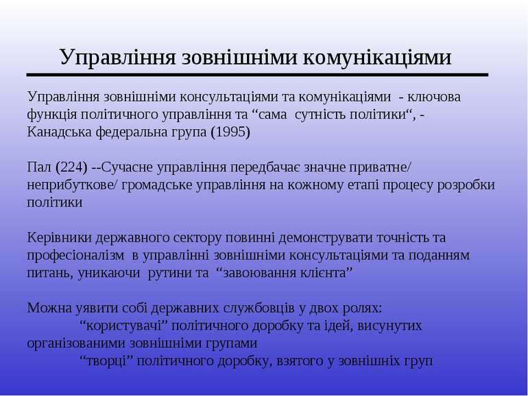 Управління зовнішніми комунікаціями Управління зовнішніми консультаціями та к...
