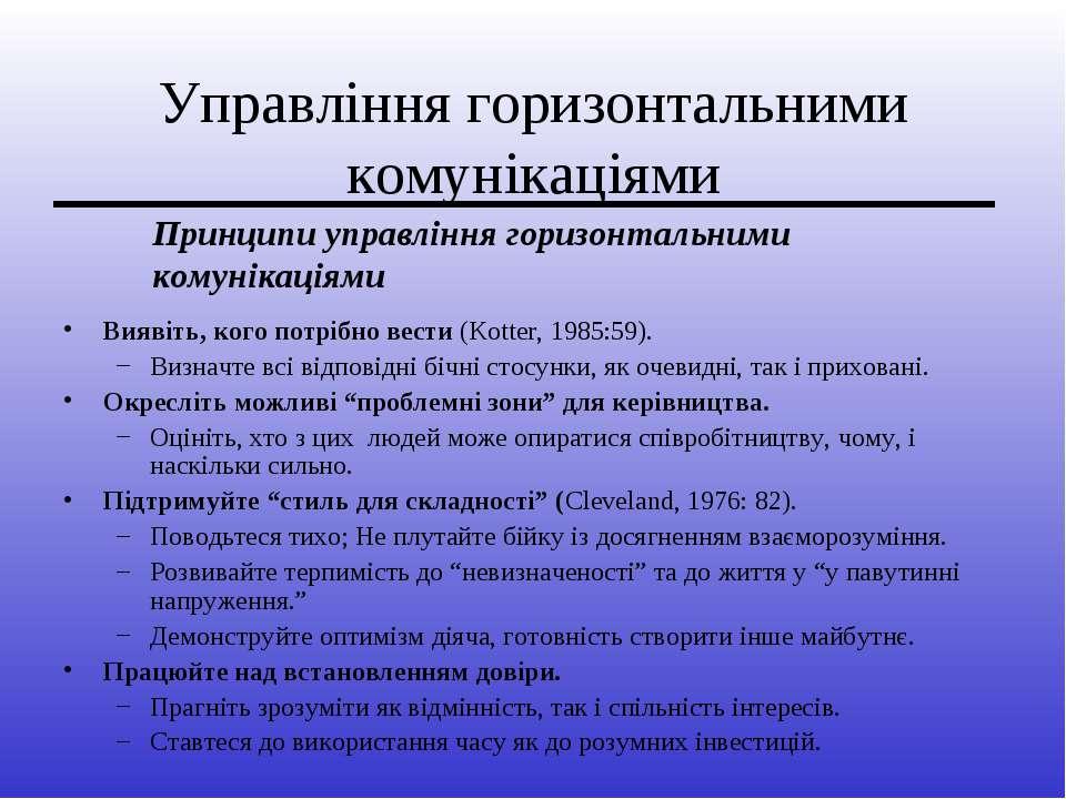 Управління горизонтальними комунікаціями Виявіть, кого потрібно вести (Kotter...