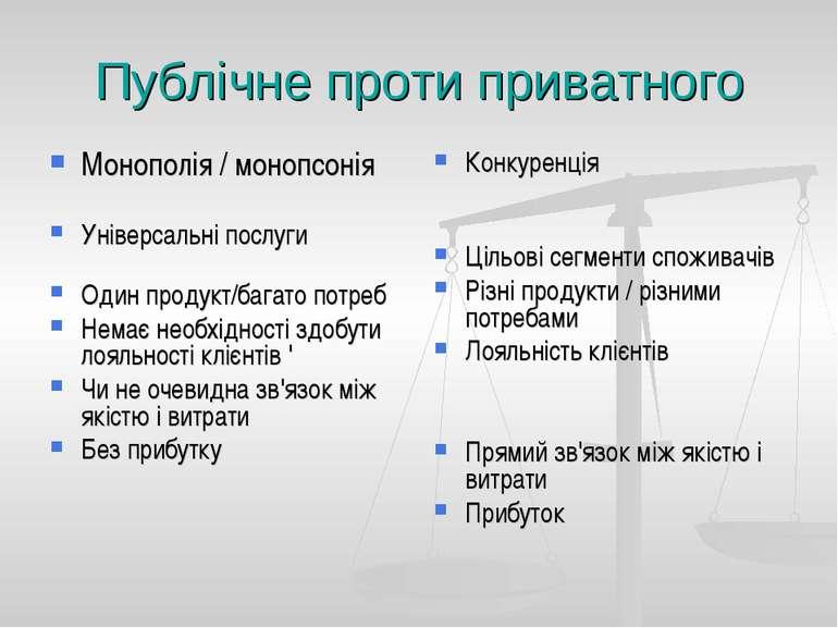 Публічне проти приватного Монополія / монопсонія Універсальні послуги Один пр...