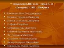 Завідувачки ДНЗ ясла – садка № 13 «Гвоздичка» 1968 – 2009 роки Логвіненко Нел...