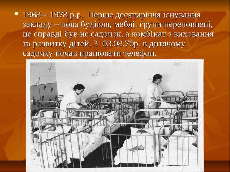 1968 – 1978 р.р. Перше десятиріччя існування закладу – нова будівля, меблі, г...
