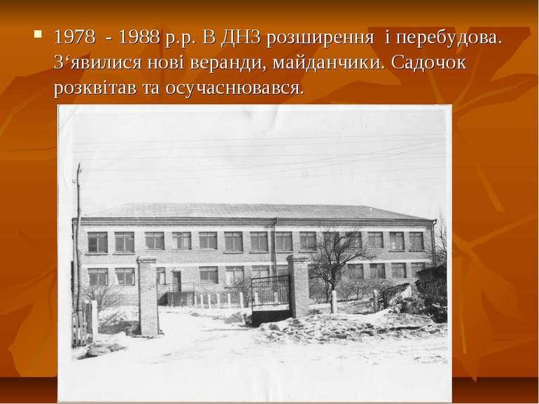 1978 - 1988 р.р. В ДНЗ розширення і перебудова. З'явилися нові веранди, майда...