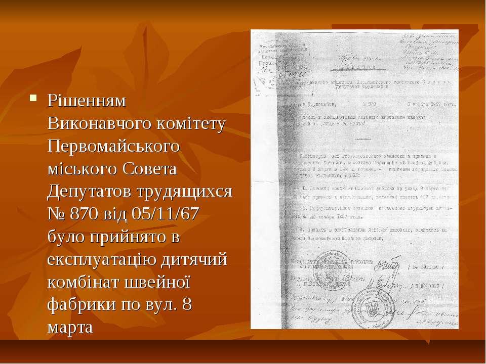 Рішенням Виконавчого комітету Первомайського міського Совета Депутатов трудящ...