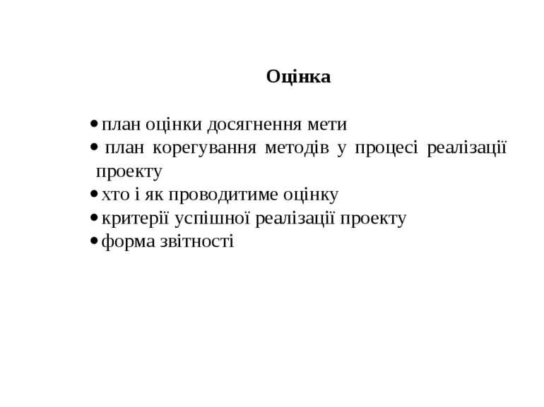 Оцінка  · план оцінки досягнення мети · план корегування методів у проце...