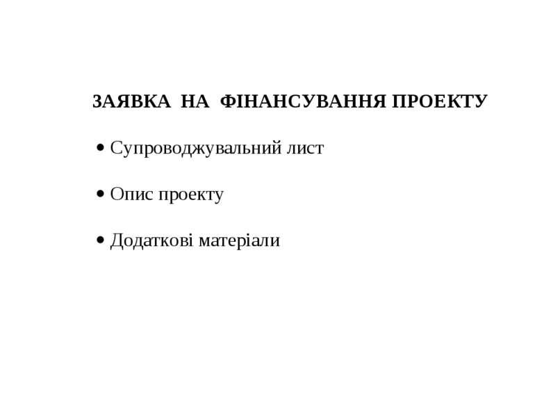 ЗАЯВКА НА ФІНАНСУВАННЯ ПРОЕКТУ  · Супроводжувальний лист  · Опис пр...
