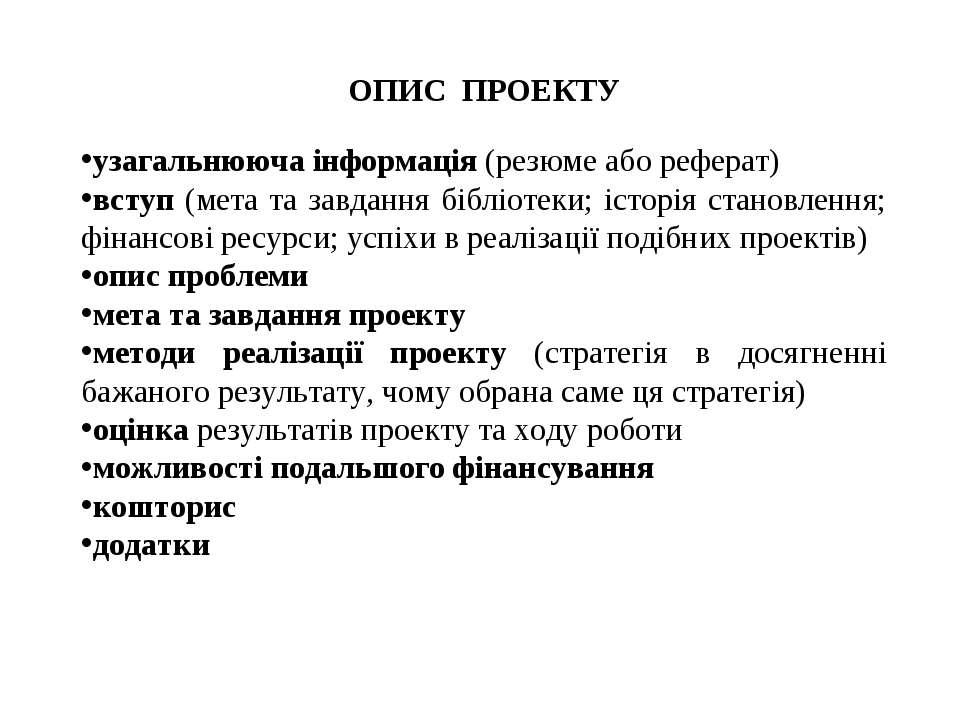 ОПИС ПРОЕКТУ узагальнююча інформація (резюме або реферат) вступ (мета та завд...