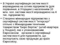 В Україні сертифікація систем якості впроваджена на сотнях підприємств (для п...