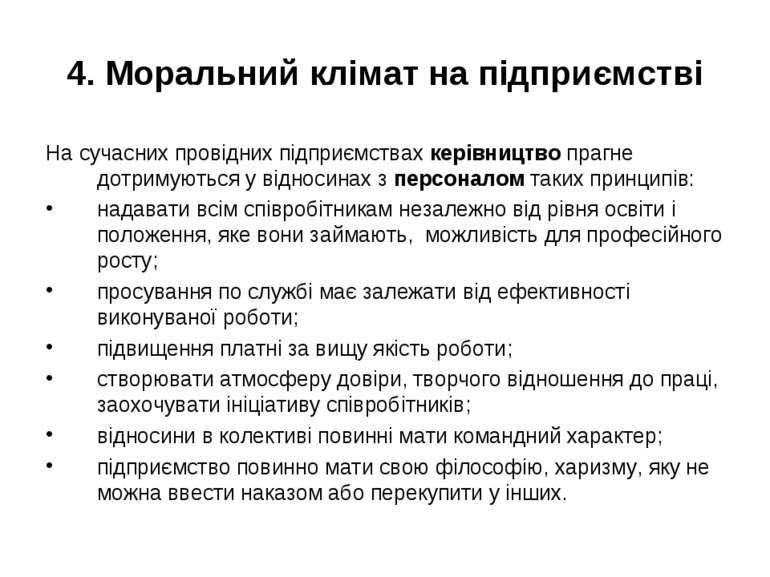 4. Моральний клімат на підприємстві На сучасних провідних підприємствах керів...