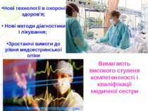 Нові технології в охороні здоров'я; Нові методи діагностики і лікування; Зрос...