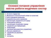 Основні питання управління якістю роботи медичних сестер 1. Аспекти лідерства...