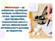 Медсестра – це унікальна, суспільно-активна особистість, котра удосконалює св...
