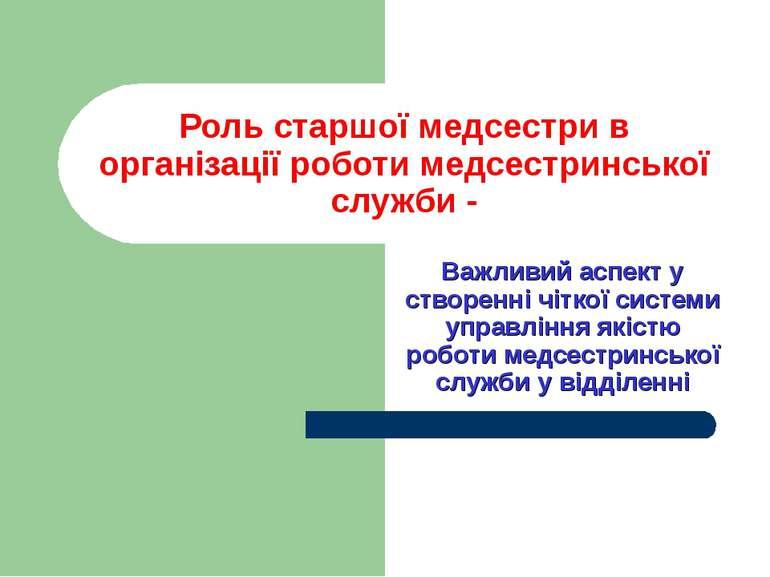 Роль старшої медсестри в організації роботи медсестринської служби - Важливий...