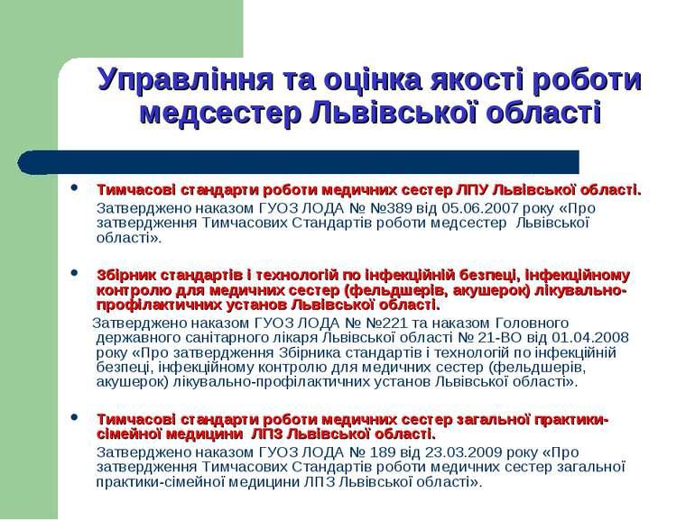 Управління та оцінка якості роботи медсестер Львівської області Тимчасові ста...
