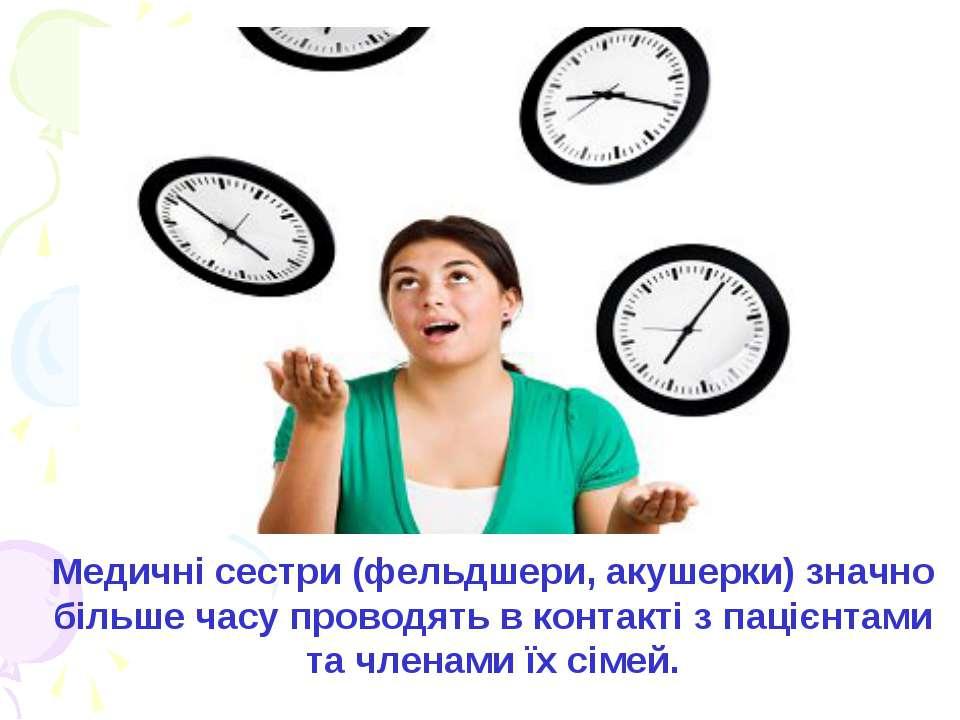 Медичні сестри (фельдшери, акушерки) значно більше часу проводять в контакті ...