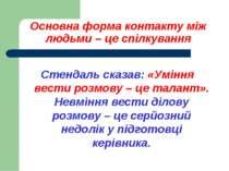 Основна форма контакту між людьми – це спілкування Стендаль сказав: «Уміння в...