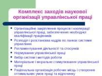 Комплекс заходів наукової організації управлінської праці Організаційне закрі...