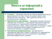Вимоги до інформації в управлінні Точність – інформація повинна достовірно ві...