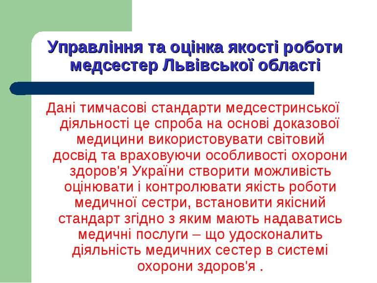 Управління та оцінка якості роботи медсестер Львівської області Дані тимчасов...