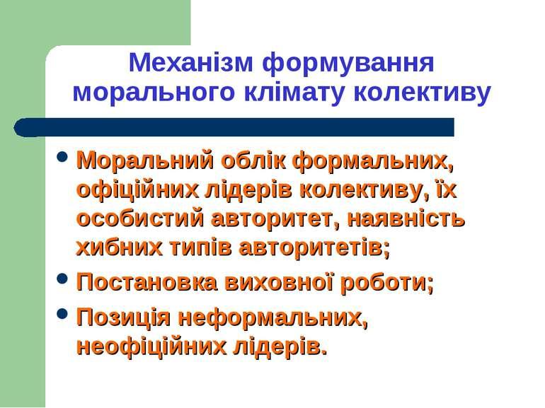 Механізм формування морального клімату колективу Моральний облік формальних, ...