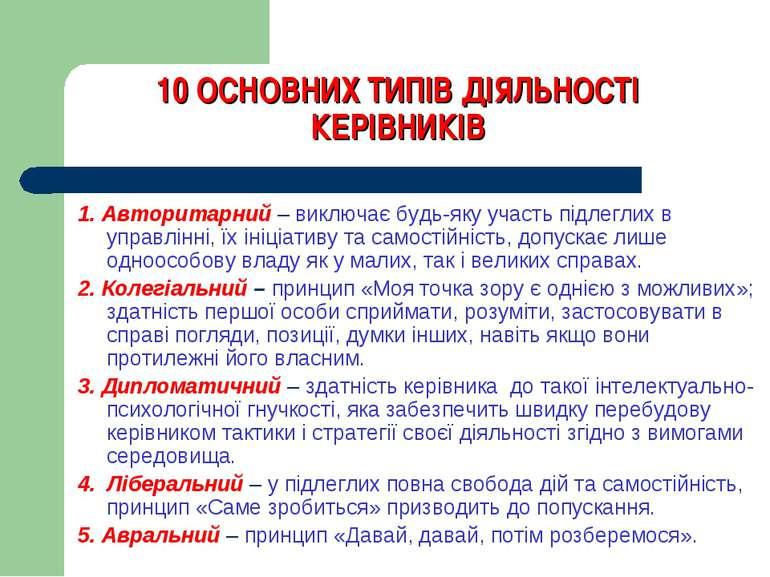 10 ОСНОВНИХ ТИПІВ ДІЯЛЬНОСТІ КЕРІВНИКІВ 1. Авторитарний – виключає будь-яку у...