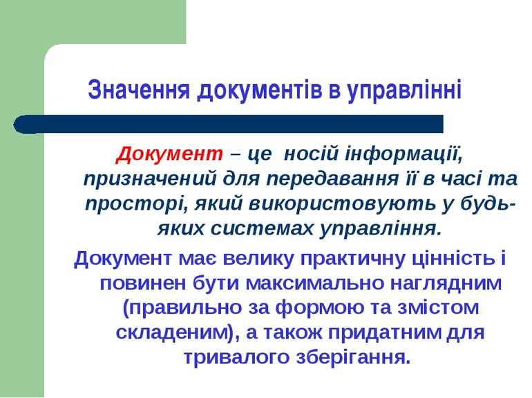 Значення документів в управлінні Документ – це носій інформації, призначений ...