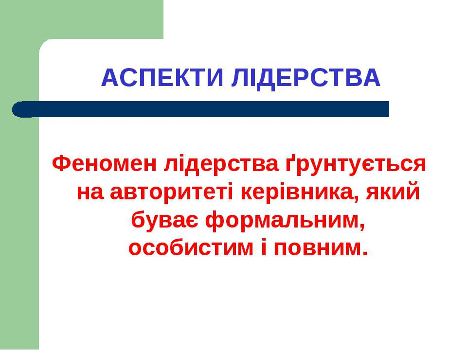 АСПЕКТИ ЛІДЕРСТВА Феномен лідерства ґрунтується на авторитеті керівника, який...
