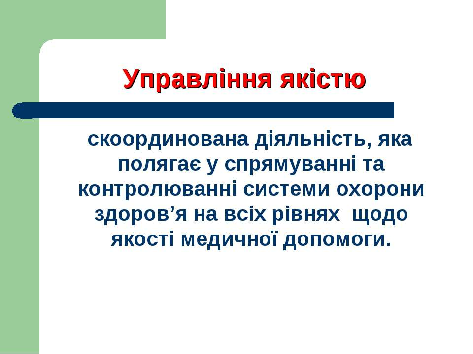 Управління якістю скоординована діяльність, яка полягає у спрямуванні та конт...
