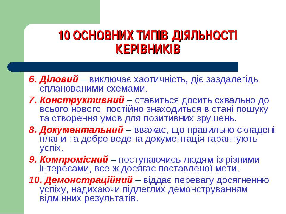 10 ОСНОВНИХ ТИПІВ ДІЯЛЬНОСТІ КЕРІВНИКІВ 6. Діловий – виключає хаотичність, ді...
