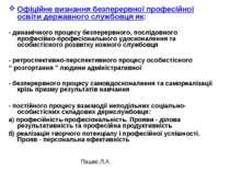 Офіційне визнання безперервної професійної освіти державного службовця як: - ...