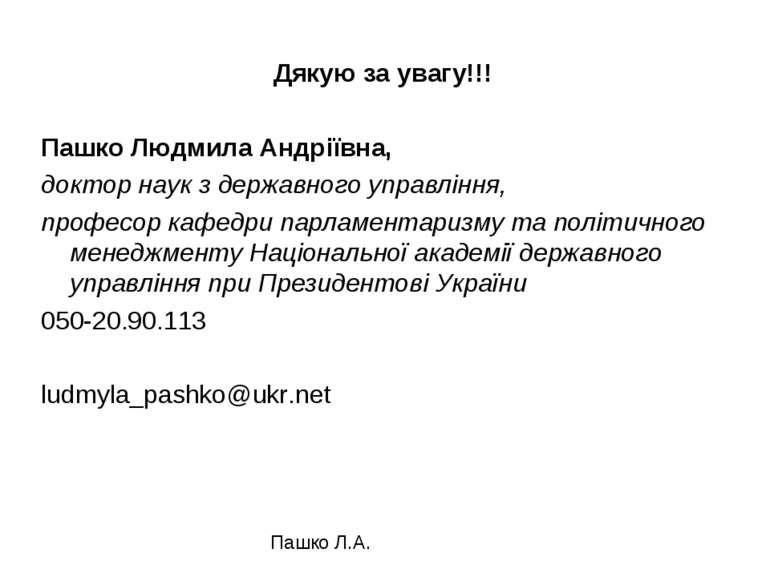 Дякую за увагу!!! Пашко Людмила Андріївна, доктор наук з державного управлінн...
