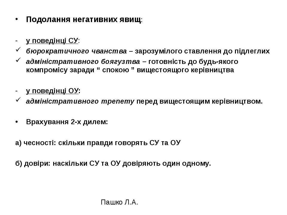 Подолання негативних явищ: у поведінці СУ: бюрократичного чванства – зарозумі...