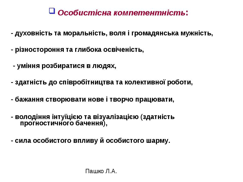 Особистісна компетентність: - духовність та моральність, воля і громадянська ...