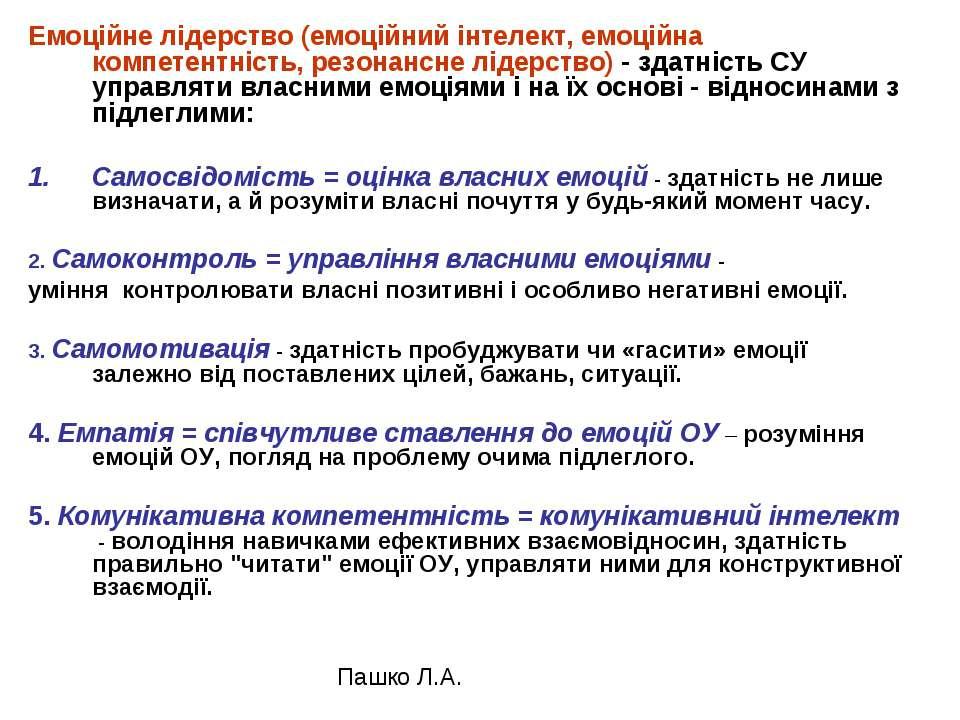 Емоційне лідерство (емоційний інтелект, емоційна компетентність, резонансне л...