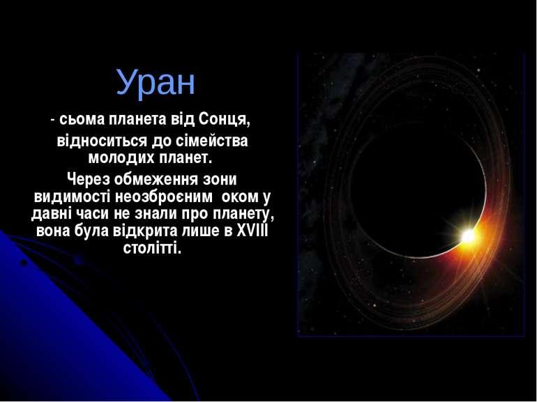 Уран - сьома планета від Сонця, відноситься до сімейства молодих планет. Чере...