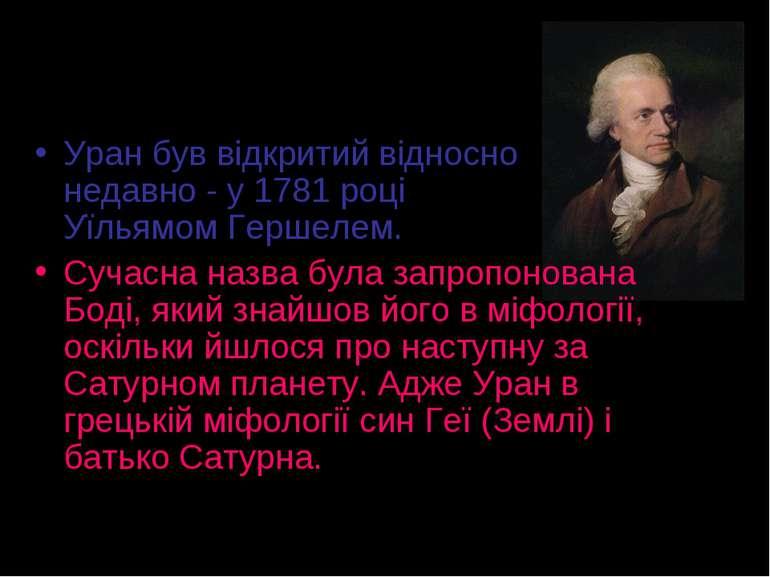 Історична довідка Уран був відкритий відносно недавно - у 1781 році Уїльямом ...
