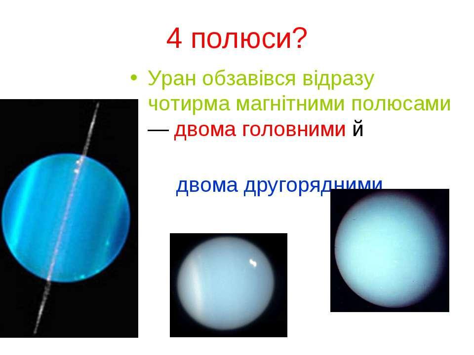 4 полюси? Уран обзавівся відразу чотирма магнітними полюсами — двома головним...