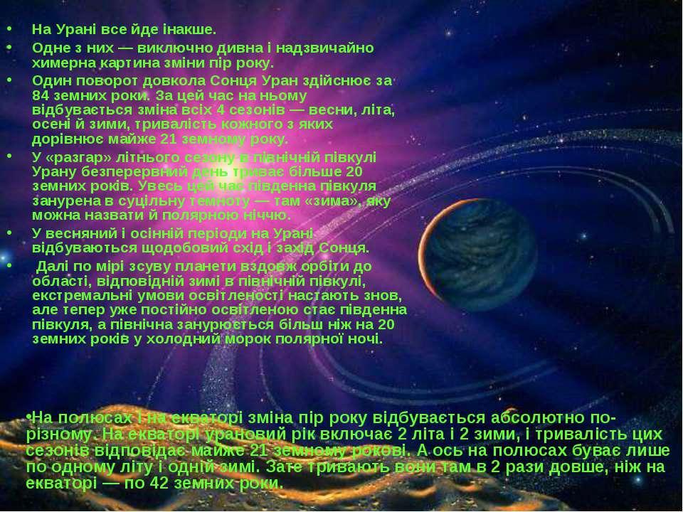 На Урані все йде інакше. Одне з них — виключно дивна і надзвичайно химерна ка...