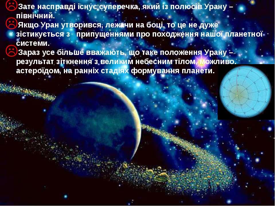 Зате насправді існує суперечка, який із полюсів Урану – північний. Якщо Уран ...