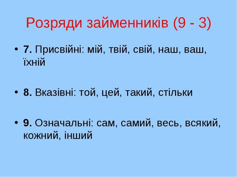 Розряди займенників (9 - 3) 7. Присвійні: мій, твій, свій, наш, ваш, їхній 8....