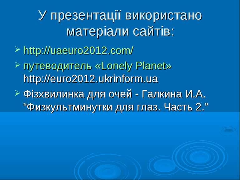 У презентації використано матеріали сайтів: http://uaeuro2012.com/ путеводите...