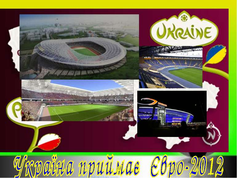 Україна приймає Євро 2012