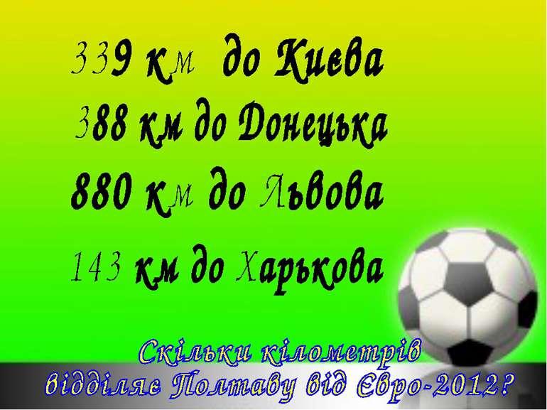 339 км до Києва