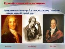 Просвітницький класицизм Представники: Вольтер, Й.В.Гете, Ф.Шиллер. Улюблені ...