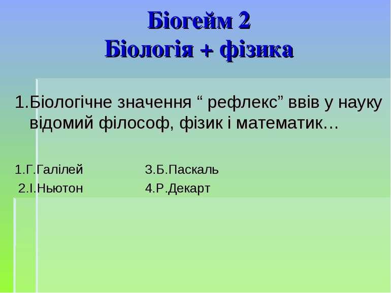 """Біогейм 2 Біологія + фізика 1.Біологічне значення """" рефлекс"""" ввів у науку від..."""