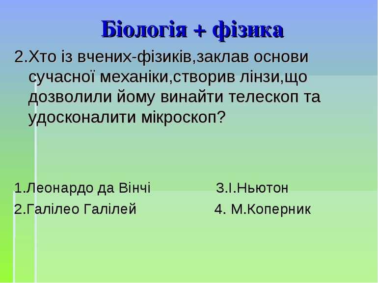 Біологія + фізика 2.Хто із вчених-фізиків,заклав основи сучасної механіки,ств...