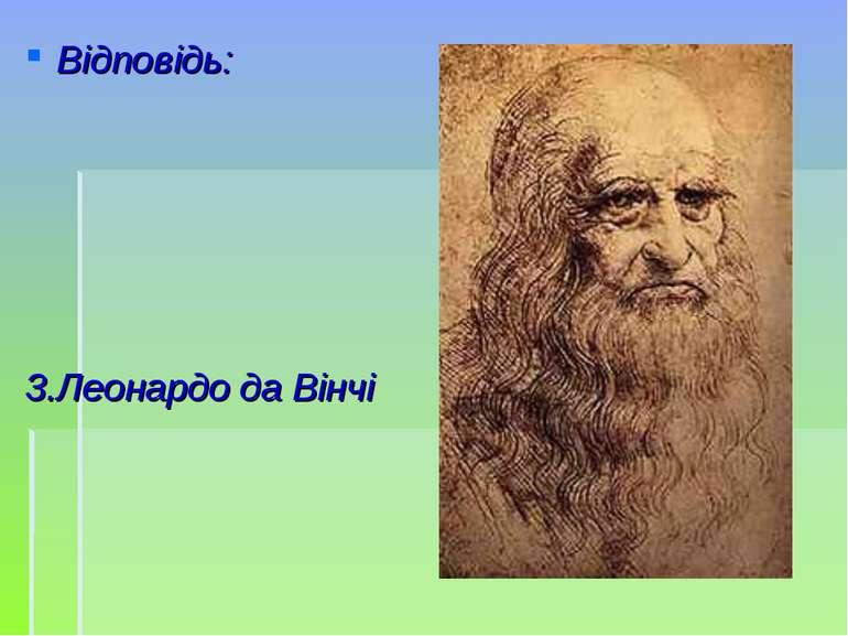 Відповідь: 3.Леонардо да Вінчі