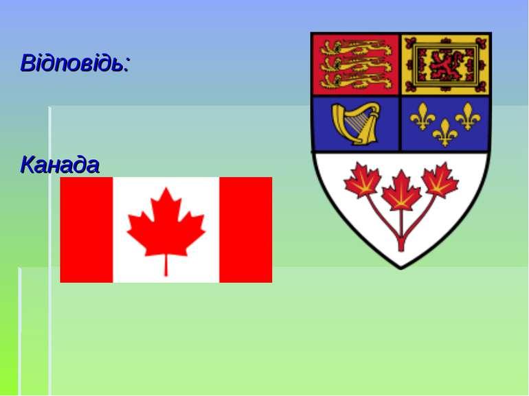 Відповідь: Канада