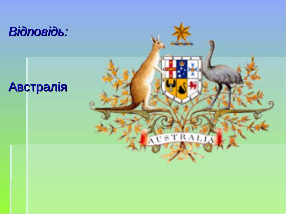 Відповідь: Австралія